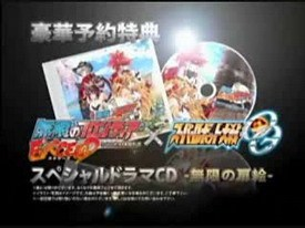 Special Drama CD Trailer for Endless Frontier EXCEED